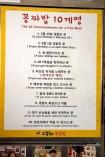 Một nhà hàng ở Hàn Quốc sẽ cho bạn ăn uống miễn phí nếu bạn thoả mãn 10 điều kiện